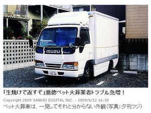 200906_ペット火葬車.jpg