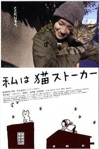 200907_私は猫ストーカー.jpg