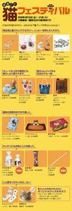 2009阪神百貨店_まるごと猫フェスティバル.jpg