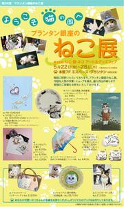 2009Spring(第35回)プランタン銀座_ねこ・猫・ネコ アート&グッズフェア.jpg