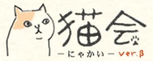 にゃかいTOP.jpg